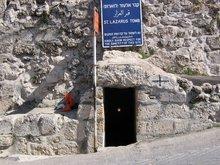 Вход в гроб Лазаря четырехдневного.